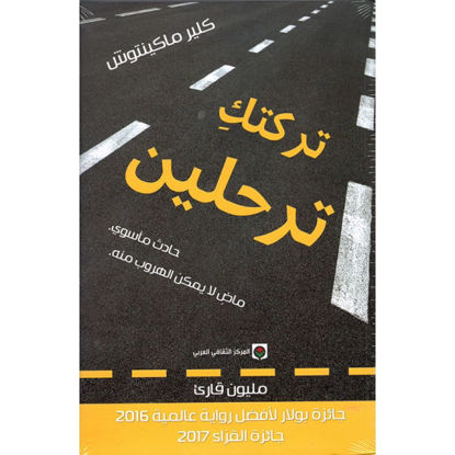 Picture of تركتك ترحلين