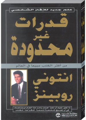 Picture of قدرات غير محدودة